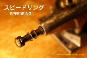 スピードリング